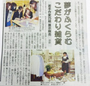 新聞掲載02